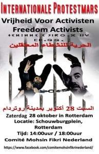 comite mohsin fikri nederland, riffijnse, riffijnen, amazigh, rotterdam, demonstratie, 28 oktober 2017